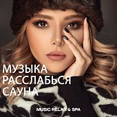 музыка расслабься сауна (Music Relax & Spa) de Various Artists