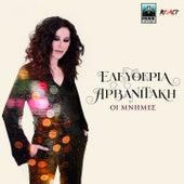 I Mnimes de Eleftheria Arvanitaki (Ελευθερία Αρβανιτάκη)
