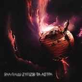 Ena Paidi Zygizei Ta Astra by Thanasimos