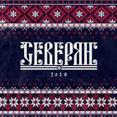 Северян 2018 von Cеверян