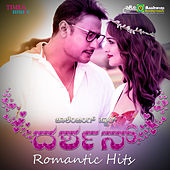 Darshan Romantic Hits by Various Artists