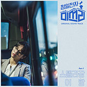 Miss Lee (Original Television Soundtrack), Pt. 1 de Stella Jang