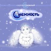 Снежность de Серёжа Снежный
