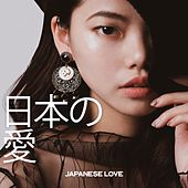 日本の 愛 (Japanese Love) de Various Artists