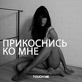 Прикоснись Ко Мне (Touch Me) di Various Artists