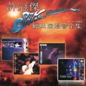 Xu Guan Jie Jing Dian Yan Chang Hui Quan Ji de Sam Hui