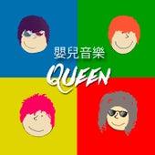 嬰兒音樂 Queen de Sweet Little Band