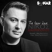 Ta Eho Ola de Nikos Makropoulos (Νίκος Μακρόπουλος)