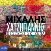 Pistevo Se Sena by Michalis Hatzigiannis (Μιχάλης Χατζηγιάννης)