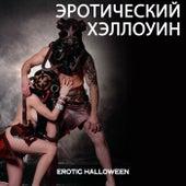 Эротический Хэллоуин (Erotic Halloween) de Various Artists
