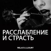 Расслабление И Страсть (Relax & Luxury) van Various Artists