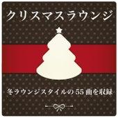 クリスマスラウンジ (冬ラウンジスタイルの55曲を収録) von Various Artists