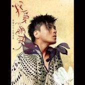 Wo Ai Ming Ge Huang Yao Ming Zuo Pin Jing Xuan Ji de Anthony Wong