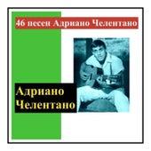 46 Песен Адриано Челентано di Adriano Celentano