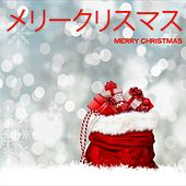 メリークリスマス (Merry Christmas) de Various Artists