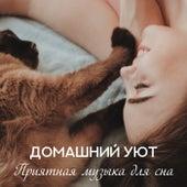 Домашний уют (Приятная музыка для сна, После работы и спа дома) by Разныеисполнители