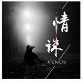 情诛 von Venus