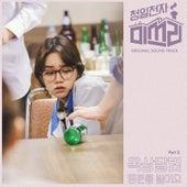 Miss Lee (Original Television Soundtrack), Pt. 2 by Okdal