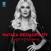Hartopolemos de Natasa Theodoridou (Νατάσα Θεοδωρίδου)
