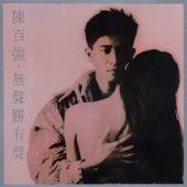 Wu Sheng Sheng You Sheng (Remastered 2019) by Danny Chan