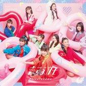 Koi Suru Kamo de Girls2
