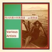 伟大的意大利男高音:50首歌曲 de Enrico Caruso, Beniamino Gigli, Tito Schipa, Carlo Buti