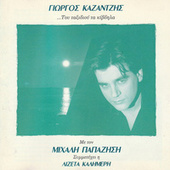 Giorgos Kazantzis (Γιώργος Καζαντζής):