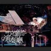 Ni De Ke Qin Yan Zou Ting Yan Chang Hui by Hacken Lee