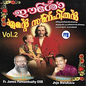 Esho Ente Snehithan Vol 2 by Fr. James Pannamkuzhy OSB