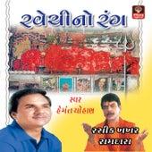 Ravechi No Rang van Pankaj Bhatt