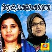 Aakasadesathe de Remla Beegum, Kanoor Seenah, Vilayil Faseela, Sibella, Aysha Beegam