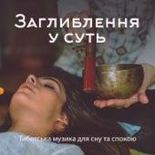 Заглиблення у суть (Тибетська музика для сну та спокою) by Deep Sleep Music Academy
