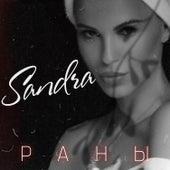 Раны by Sandra