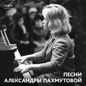 Песни Александры Пахмутовой by Различные исполнители