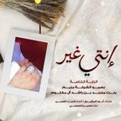 إنتي غير by حسين الجسمي