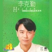 Bao Li Jin 88 Ji Pin Yin Se Xi Lie by Hacken Lee