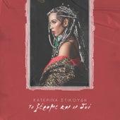 To Xerame Ke I Dio by Katerina Stikoudi (Κατερίνα Στικούδη)