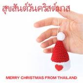 สุขสันต์วันคริสต์มาส (Merry Christmas from Thailand) by Various Artists