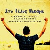 Sto Telos Nikame by Yannis K. Ioannou