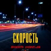 Скорость von Abilkaiyr Zharasqan