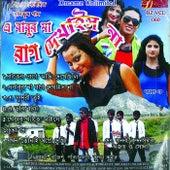 Eai Babur Ma Raag Dekhaish Na by Kundan