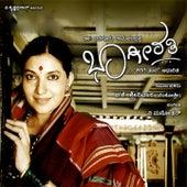 Bhageerathi (Original Motion Picture Soundtrack) von V. Manohar