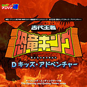 Netsuretsu! Anison Spirits the Best -Cover Music Selection- TV Anime Series ''Dinosaur King'' Series de Mika Ogawa