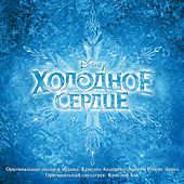 Kholodnoe serdce de Various Artists