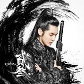 Er San de Kris Wu