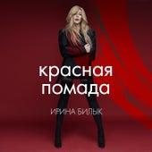 Красная помада de Ирина Билык