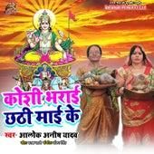 Kosi Bharai Chhathi Mai Ke de Alok Anish Yadav, Ravi Shankar, Abhishek Singh, Divesh Yadav, Amrita Dixit, Swetakshi Tiwari, Vinod Lal Yadav