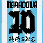 マラドーナ de Various Artists