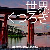 世界 くつろぎ (Electronic Realx World) de Various Artists