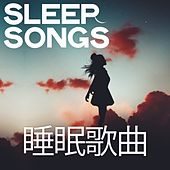 Sleep Songs (睡眠歌曲) von Various Artists